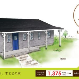 新モデル「木ままの家」のご紹介