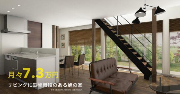 旭市モデルハウス 販売価格2680万!