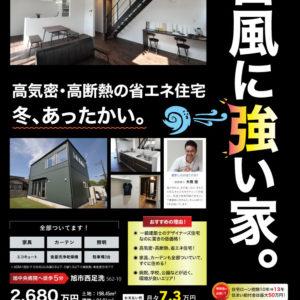 台風に強い家