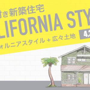 成田市のカリフォルニアスタイル販売について