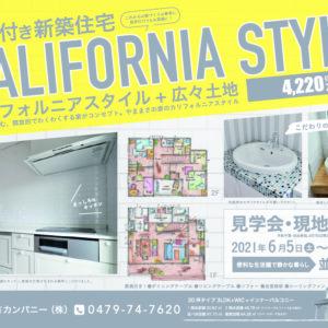 カリフォルニアスタイル オープンハウス決定