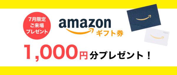 オープンハウス来場プレゼント!